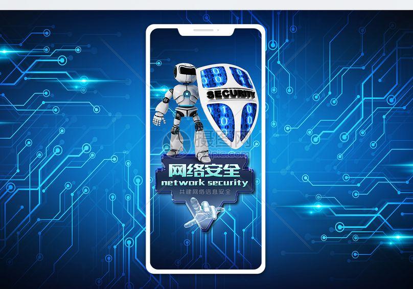 网络安全手机海报配图图片