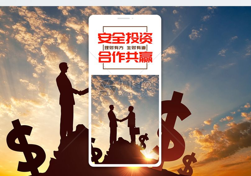 投资理财手机海报配图图片