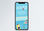游泳培训手机海报配图图片