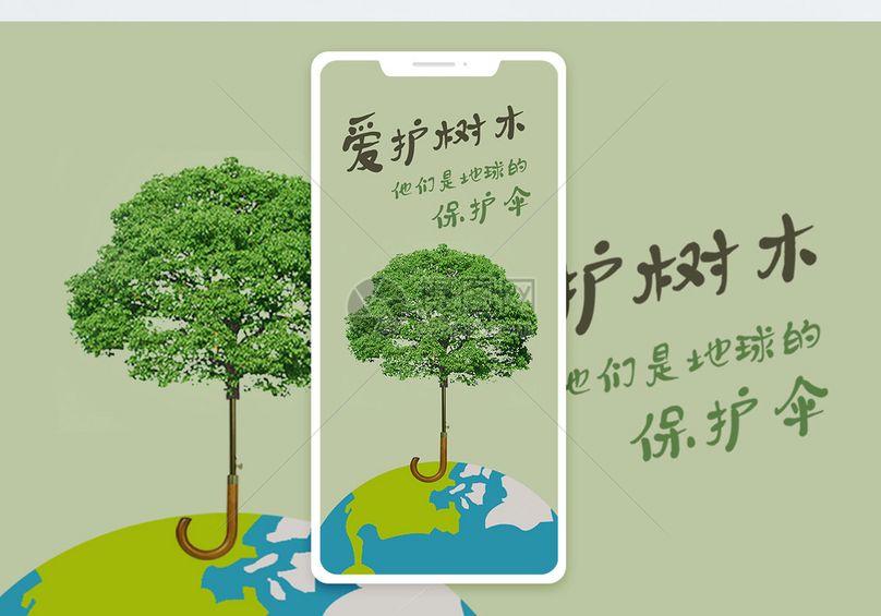 爱护树木手机海报配图图片