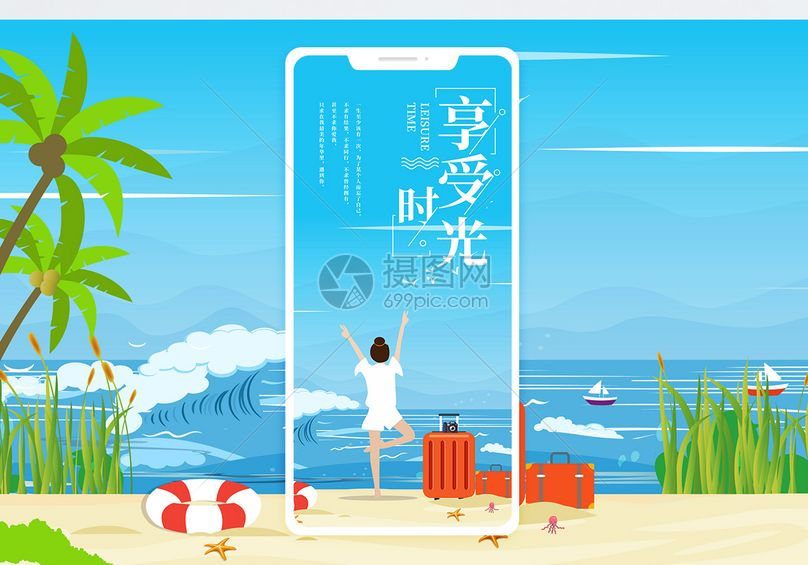 享受时光手机海报设计图片