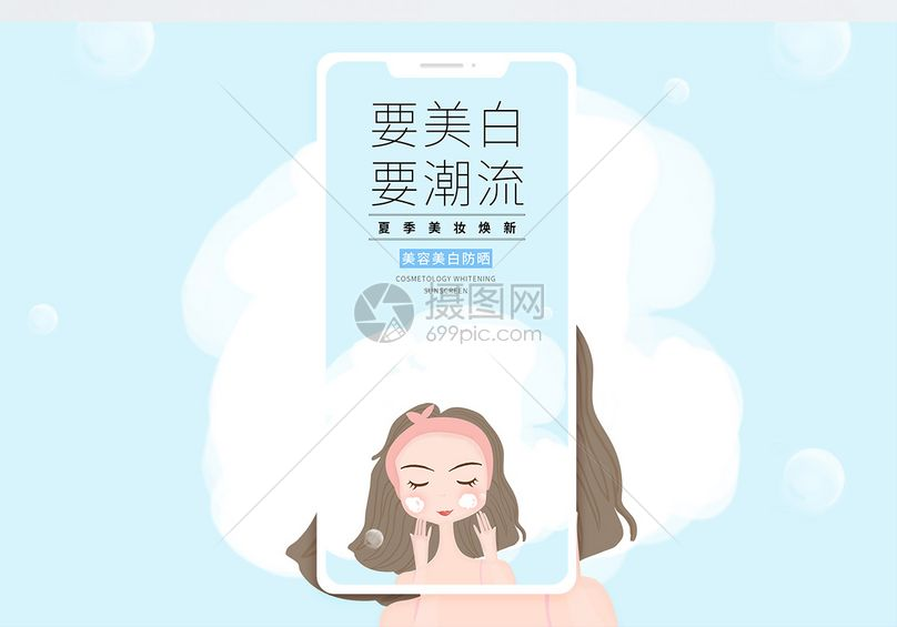 美容美妆手机海报设计图片
