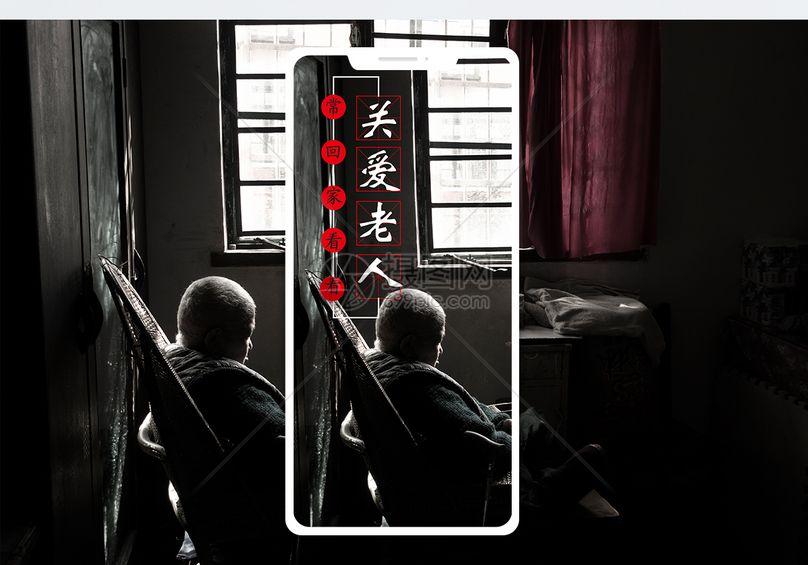 空巢老人手机海报配图图片