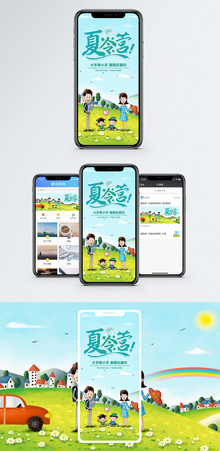 夏令营手机海报配图图片