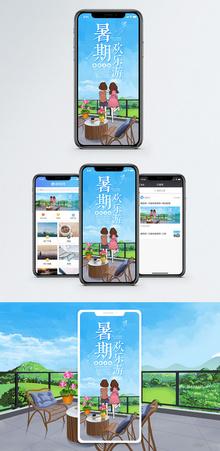暑期欢乐游手机海报配图图片