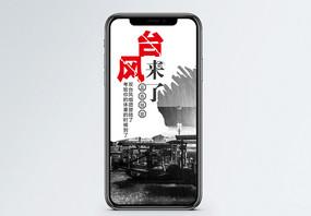 台风来了手机海报配图图片