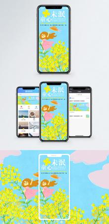童心未泯手机海报配图图片