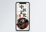 中医文化手机海报配图图片