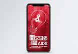 艾滋病手机海报配图400265609图片