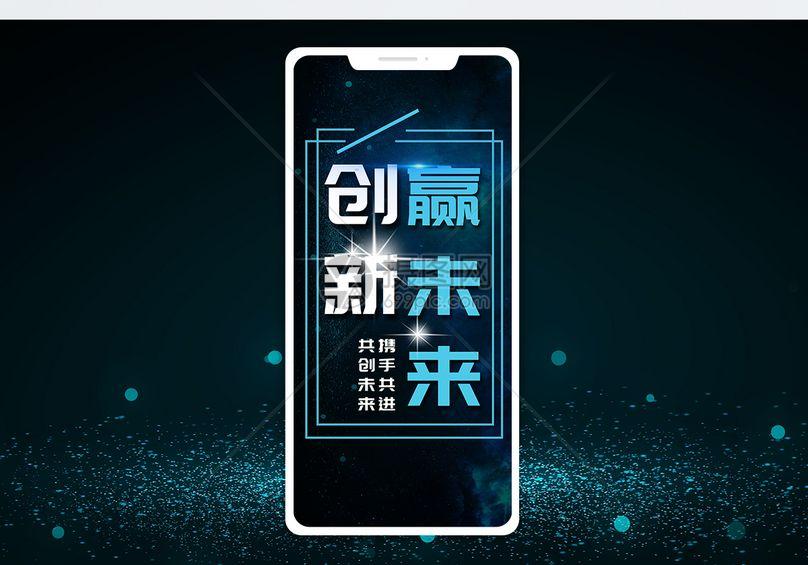 创新手机海报配图图片
