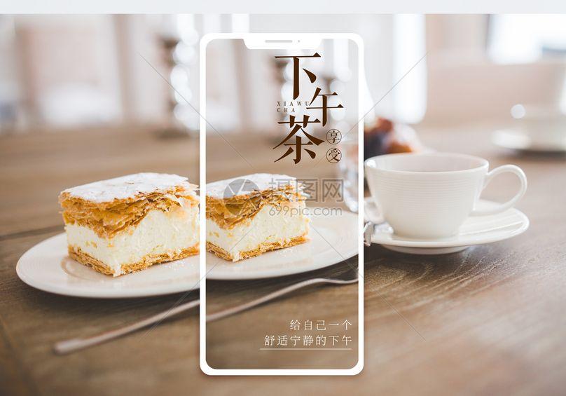 享受下午茶手机海报配图图片