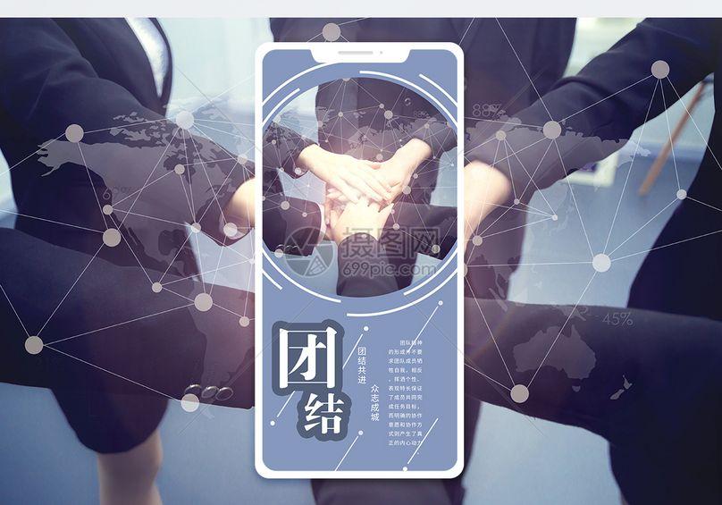 团结手机海报配图图片