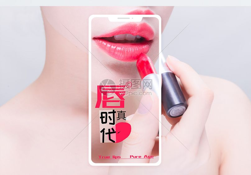 唇真时代手机海报配图图片
