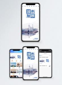 经济发展手机海报配图图片