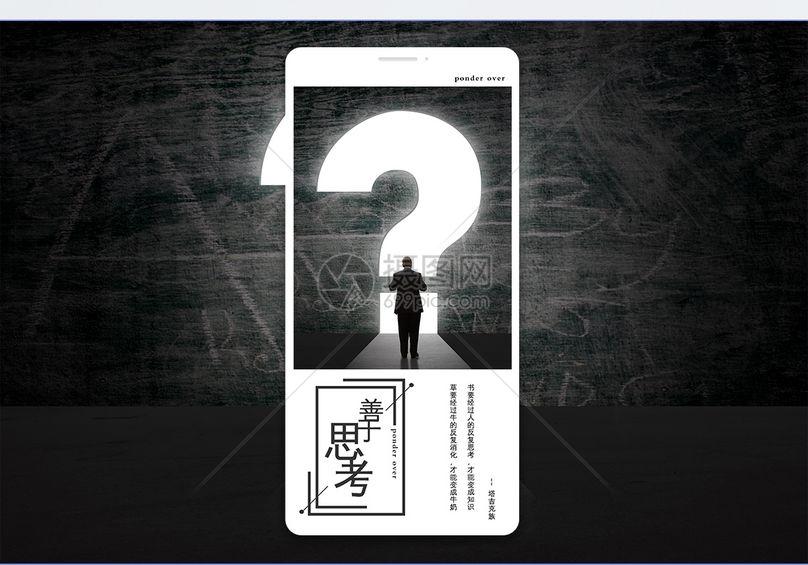 善于思考手机海报配图图片