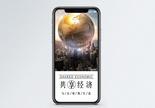 共享经济手机海报贴图图片