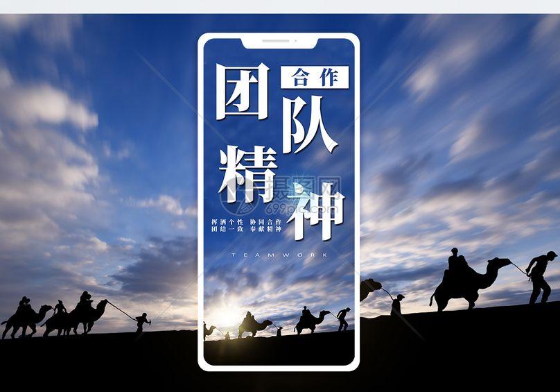 团队精神手机海报配图图片
