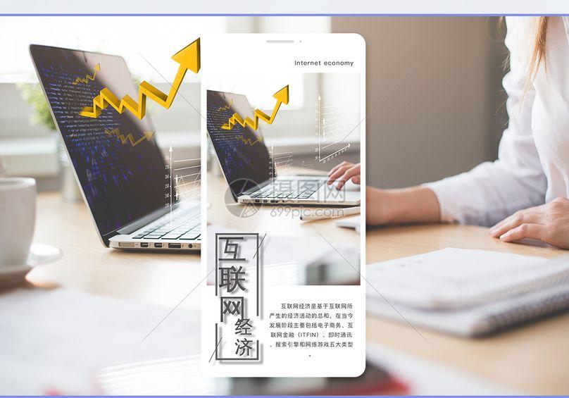 互联网理财手机海报配图图片