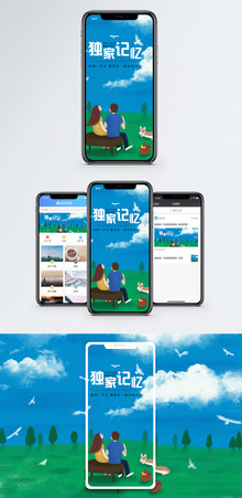 独家记忆手机海报配图图片