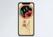 京剧手机海报配图图片