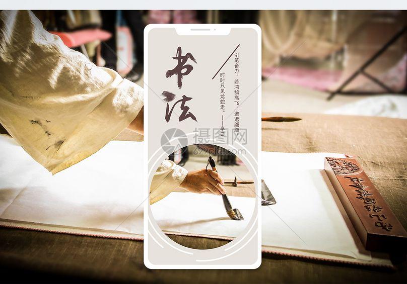 中国书法手机海报配图图片
