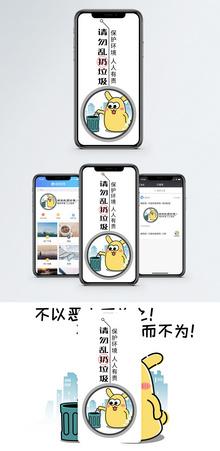 保护环境手机海报配图图片