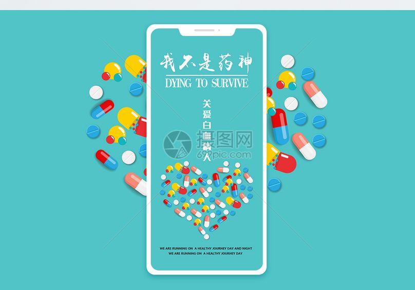 我不是药神手机海报配图图片