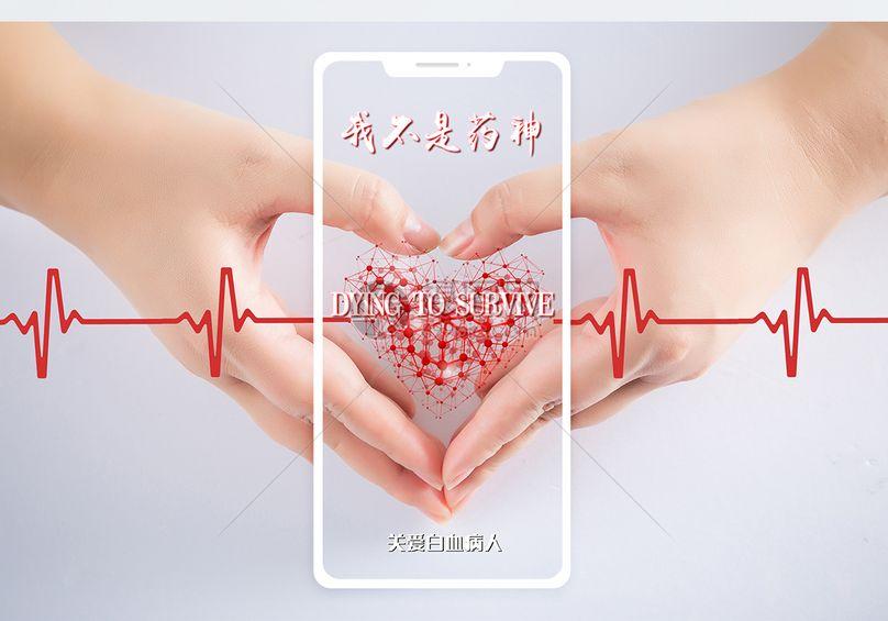关爱白血病人手机海报配图图片