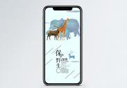 保护野生动物手机海报配图图片
