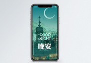 晚安手机海报配图图片