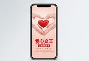 爱心义工手机海报设计图片