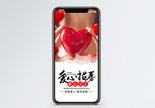 爱心义工手机海报配图图片
