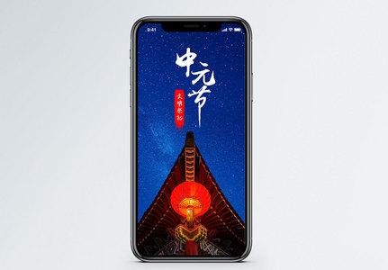 中元节手机配图海报图片
