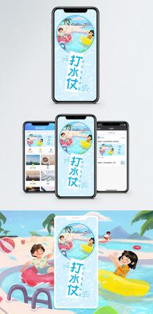 夏日打水仗手机海报配图图片