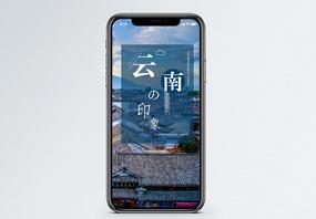 云南海报手机配图图片