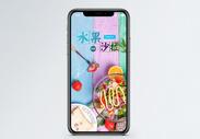 水果沙拉手机海报配图图片