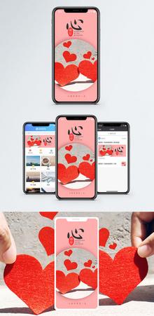 心心相印手机海报配图图片