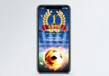 法国夺冠手机海报配图图片