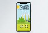 低碳环保手机海报配图图片