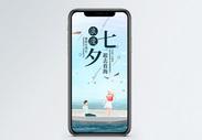 浪漫七夕机海报配图图片