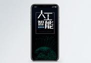 科技手机海报配图图片