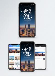 晚安梦想手机海报配图图片