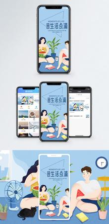 情侣生活手机海报配图图片