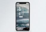 海啸手机海报配图图片