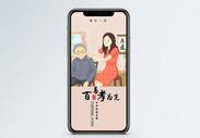 孝道手机海报配图图片