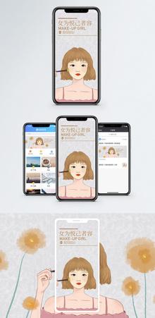 化妆手机海报配图图片