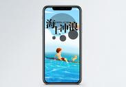 海上冲浪手机海报配图图片