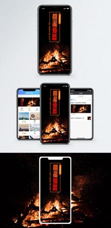 高温预警手机海报配图图片