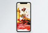 中国梦手机海报配图400284542图片