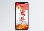 中国梦手机海报配图400284640图片